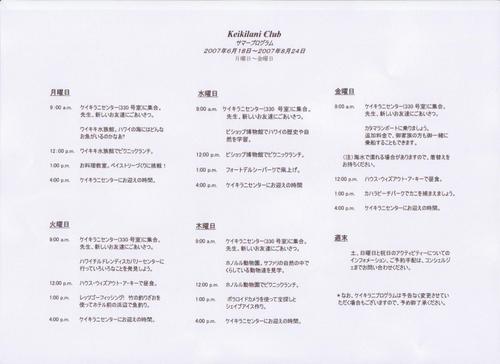 2007年夏ケイキラニ 教室プログラム